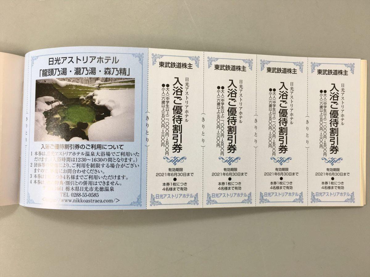 東武鉄道 TOBU 株主優待券 冊子 1冊 2021.6.30まで 東京スカイツリー 東武動物公園 ワールドスクエア 割引 特別入園 未使用 2101LK001_画像10