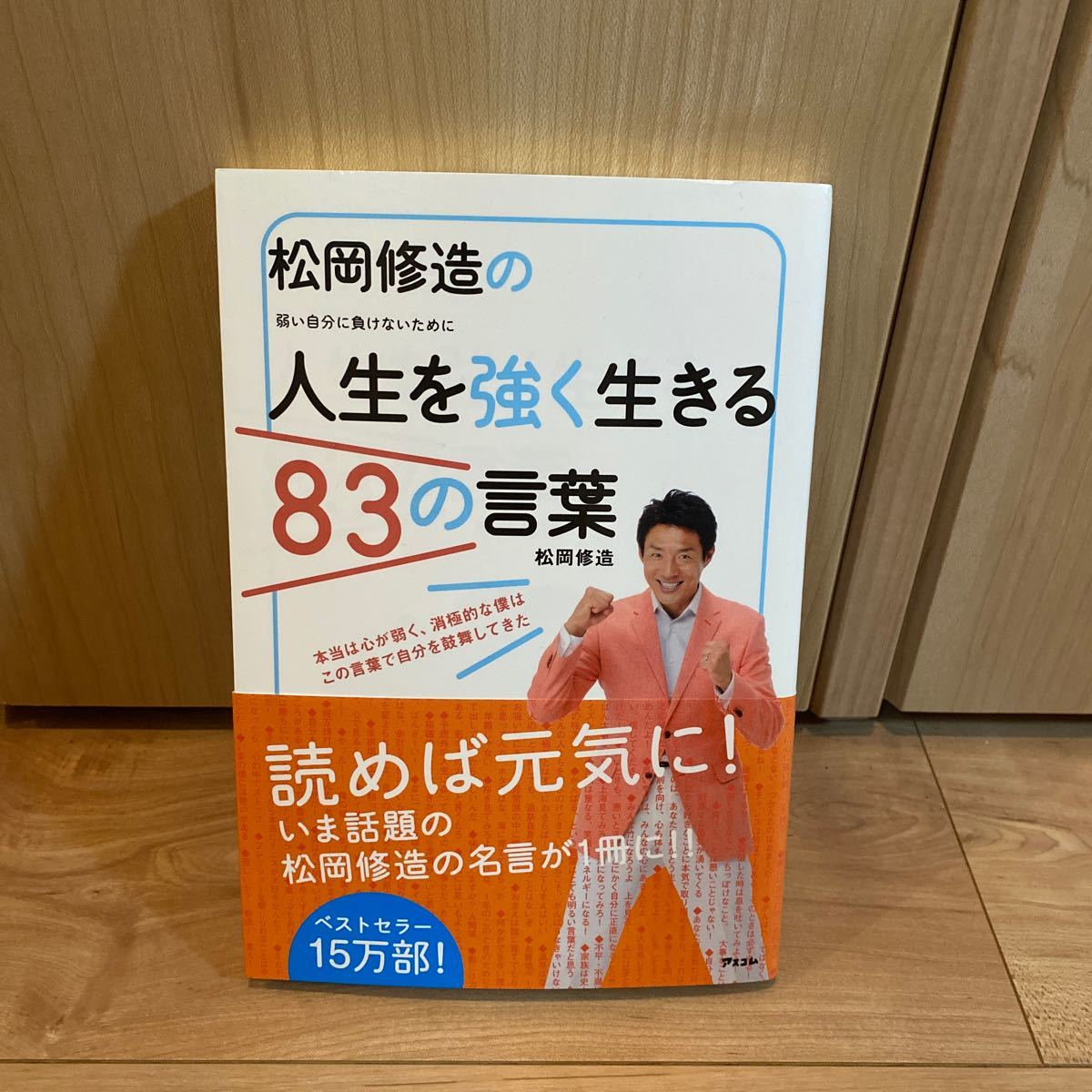 人生を強く生きる83の言葉 松岡修造