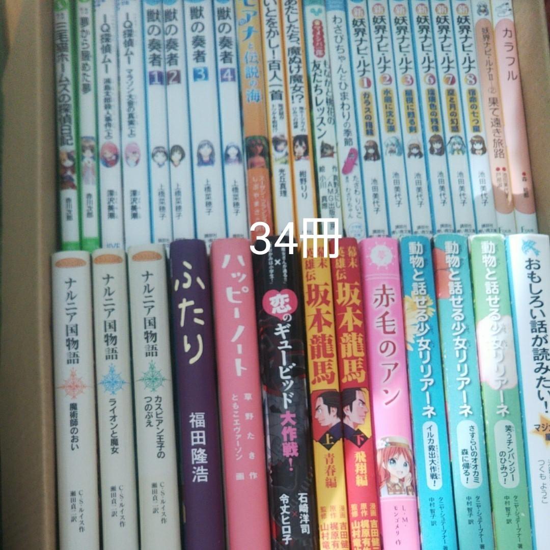 児童書 文庫とりまとめ   34冊