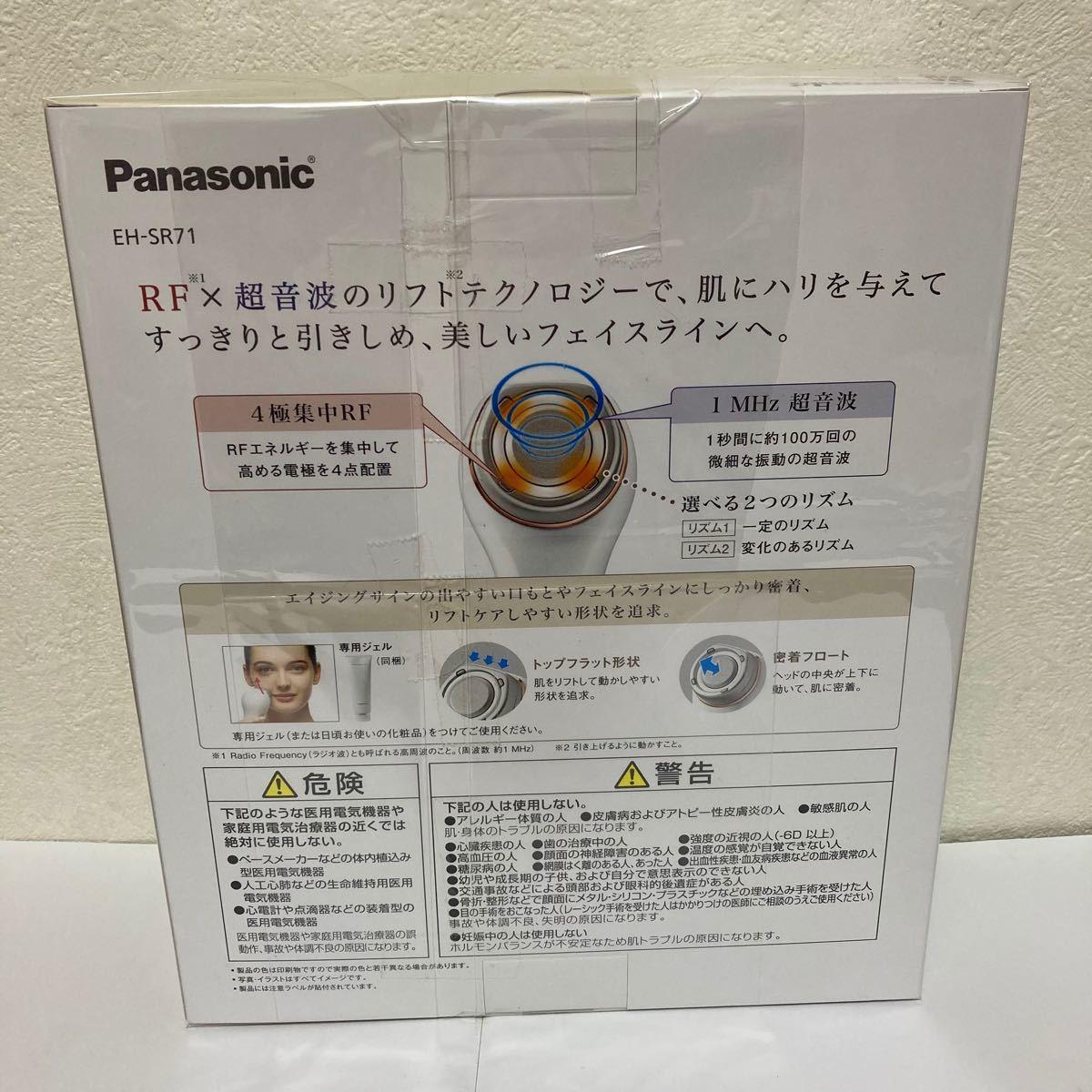 Panasonic EH-SR71-P 新品未開封 RF美容器 ピンク パナソニック 美顔器