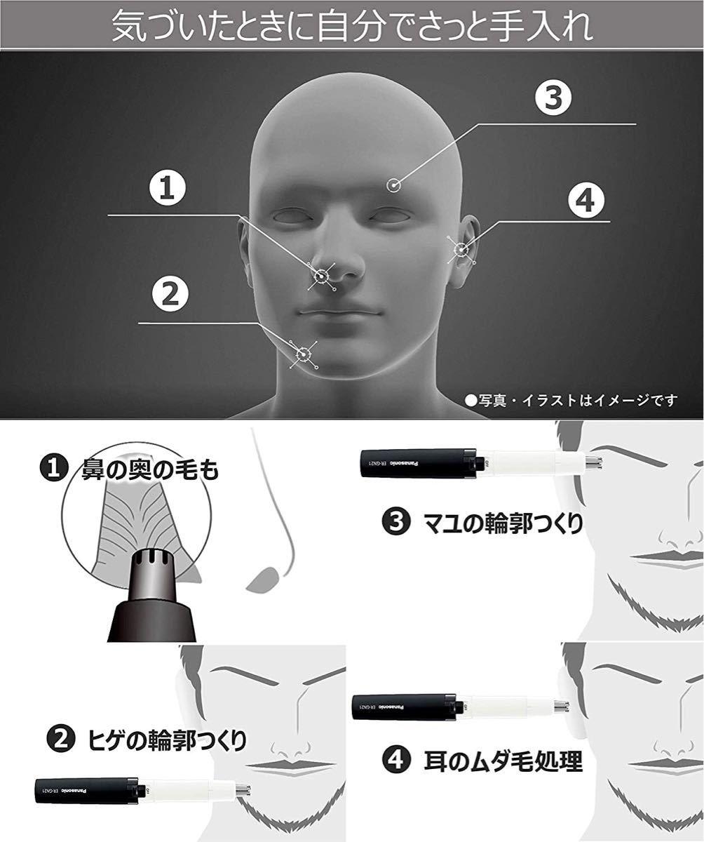 【新品未開封】パナソニック エチケットカッター 黒