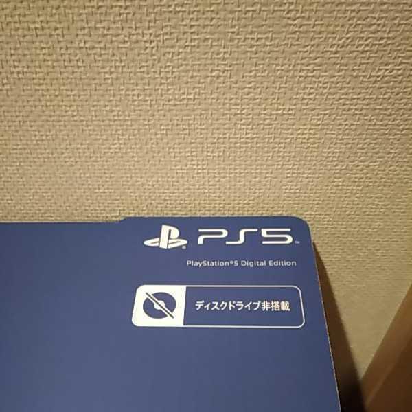 送料無料 新品 SONY PLAYSTATION5 ソニー プレイステーション5 本体 PS5 デジタルエディション_画像3