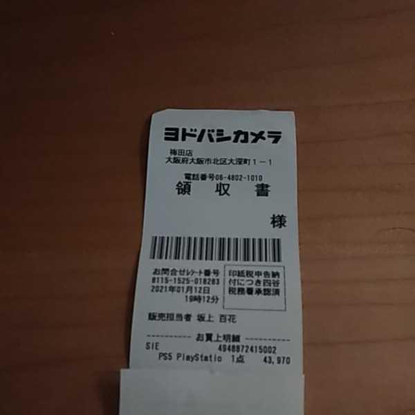 送料無料 新品 SONY PLAYSTATION5 ソニー プレイステーション5 本体 PS5 デジタルエディション_画像4