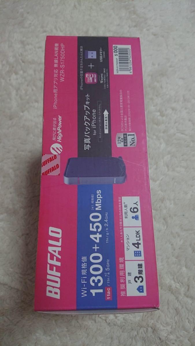 BUFFALO iPhone6対応 11ac/n/a/b/g対応 無線LAN親機Wi-Fiルーターエアステーション 写真バックアップキット for iPhone付属 1300+450Mbps