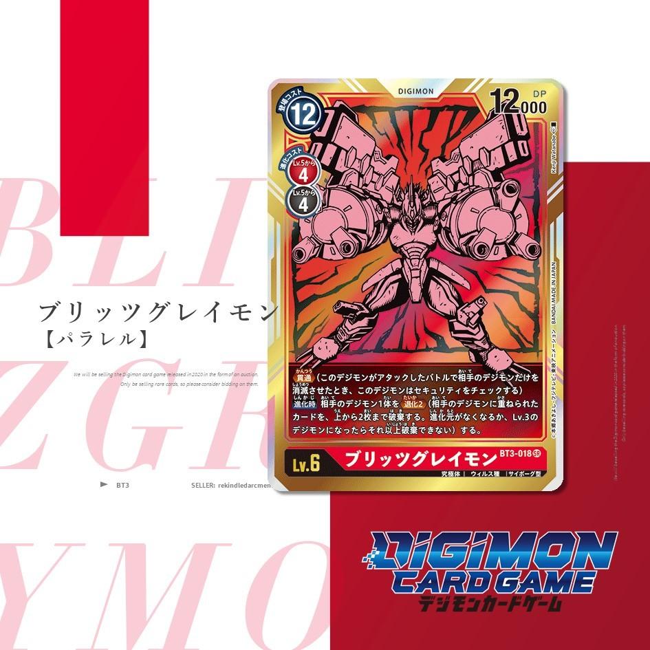 【美品】デジモンカードゲーム ブリッツグレイモン - BT3-018 SR【パラレル】