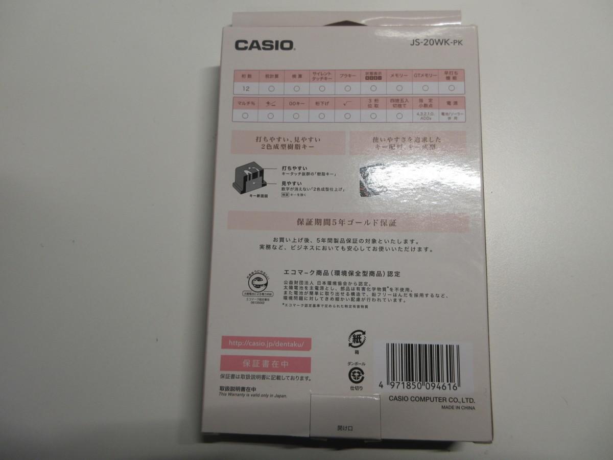 R80836R 未使用・未開封 CASIO カシオ JS-20WK-PK (ピンク) 本格実務電卓 12桁 計算機 電卓 特大表示 税計算 検算機能 状態表示_画像2
