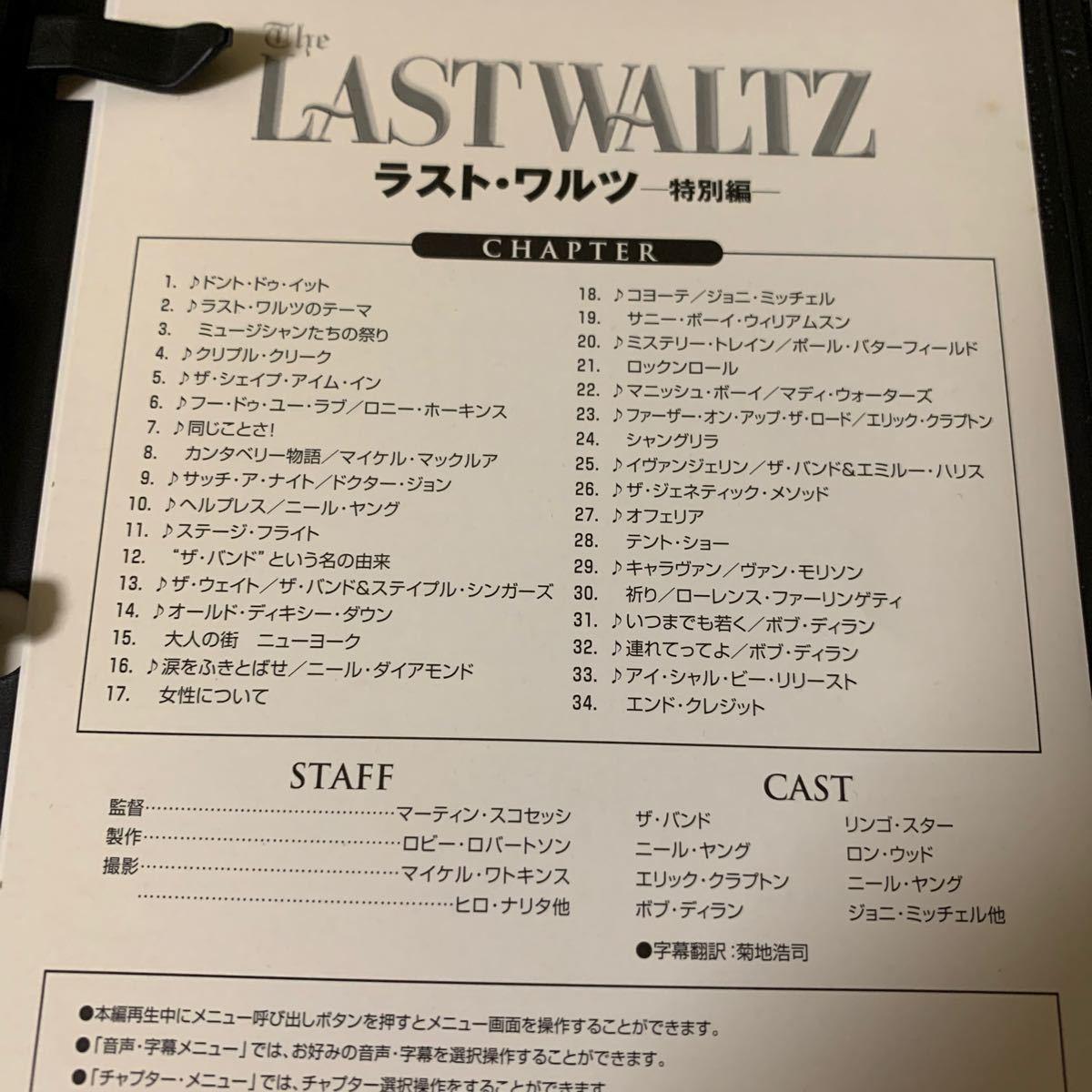 DVD ザ・バンド/ラスト・ワルツ