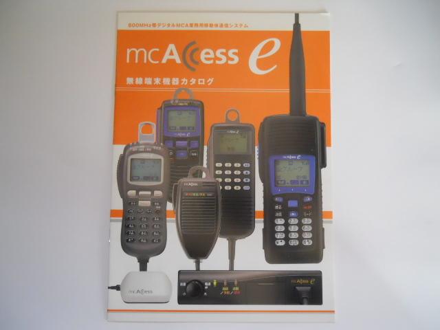 カタログ2007年10月版: 『mcAcess e 無線端末機器カタログ』