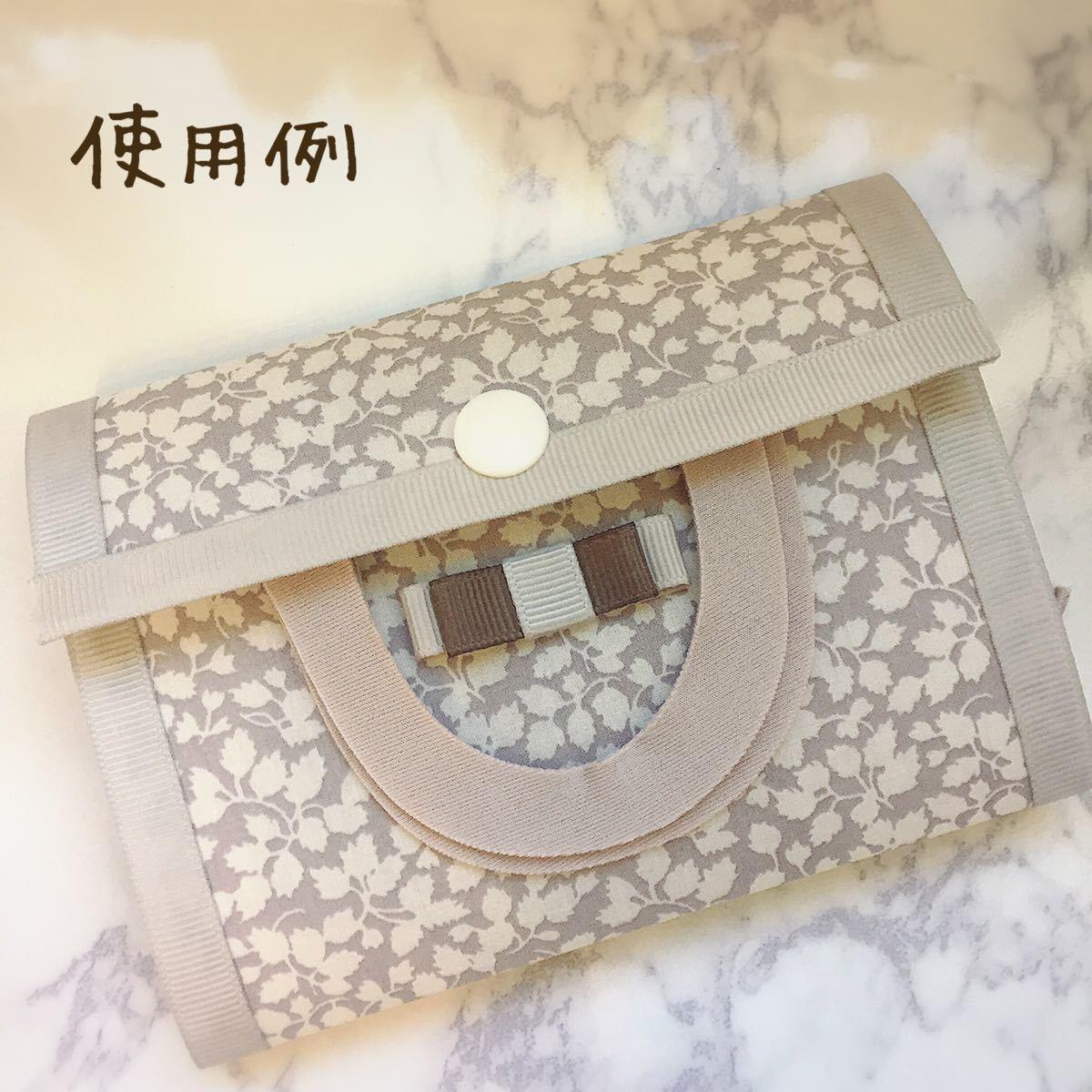 仮置き インナーケース 立体インナーケース リバティプリント使用 ハンドメイド 大きめ 布タイプ  前開きタイプ No.8
