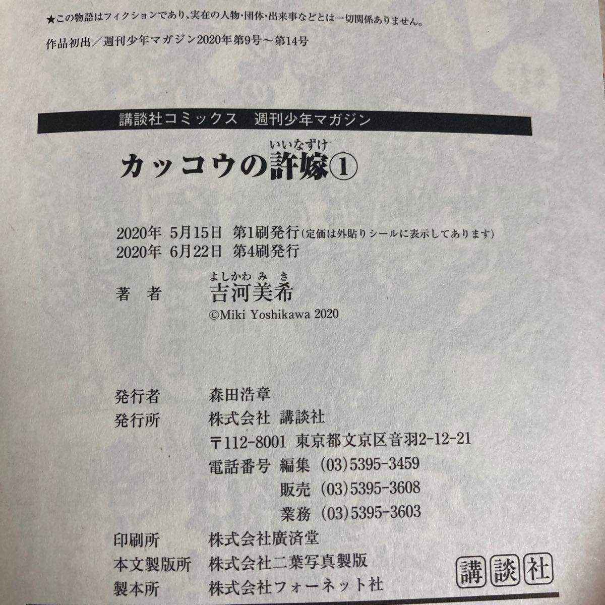週刊少年マガジン  カッコウの許嫁  1他4冊セット