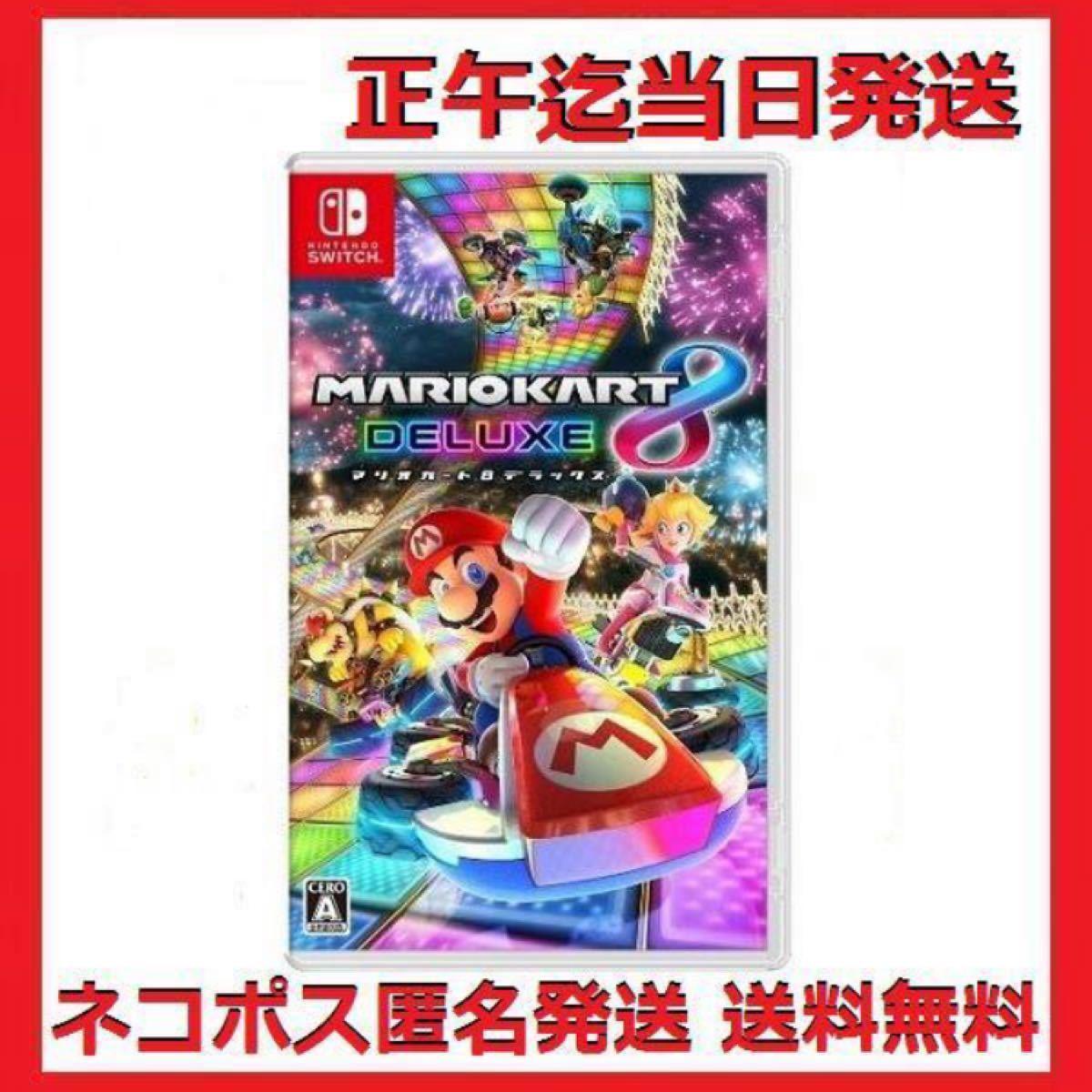 新品未開封 マリオカート8 デラックス  Nintendo Switch