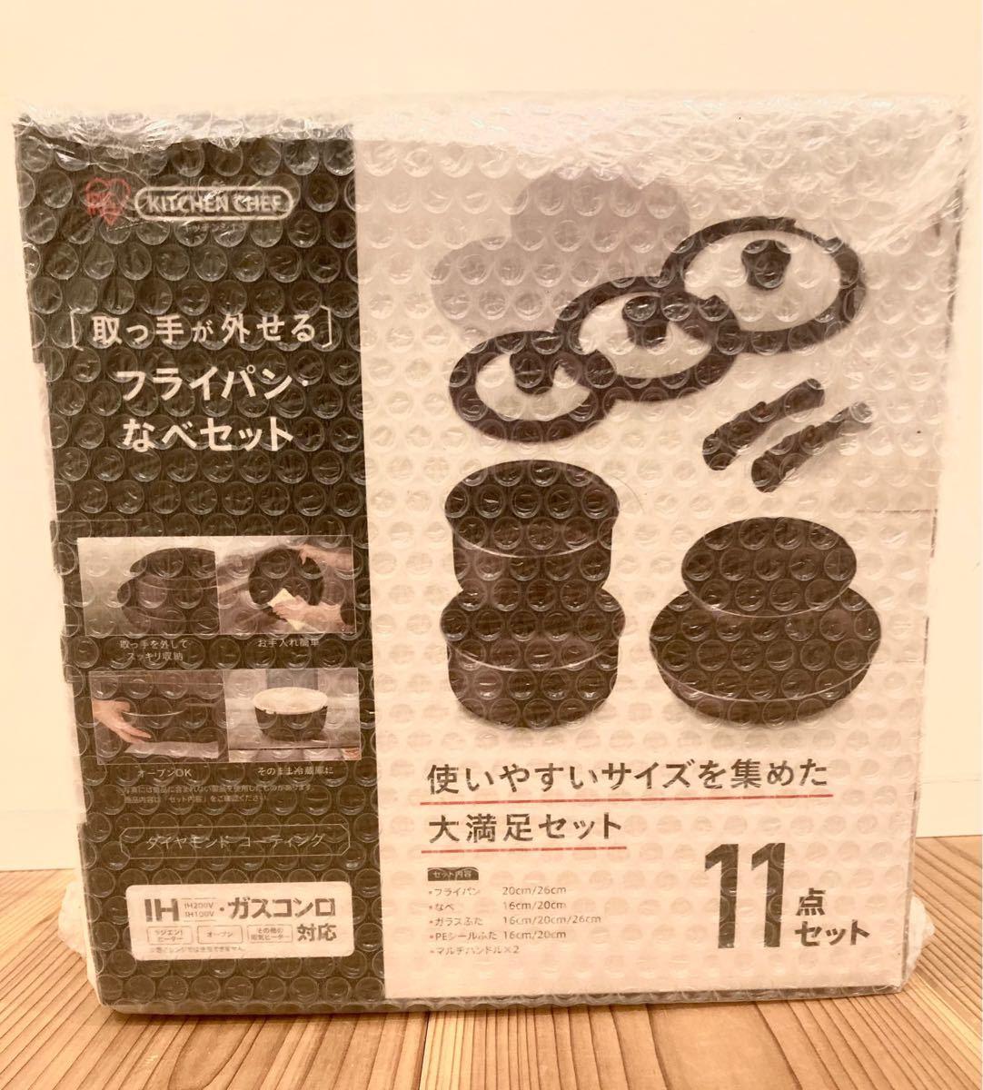 【新品期間限定!!】ガス/ IH対応 アイリスオーヤマ 取っ手が外せるフライパン・鍋11点セット