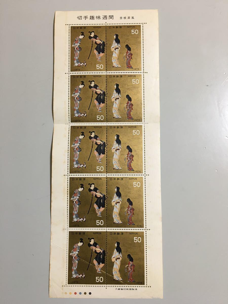 切手趣味週間 切手シート
