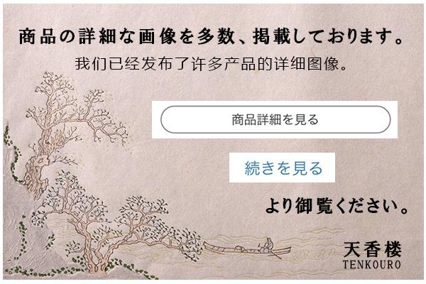 ◆天香楼◆木製 器局  経年時代物(検索:唐物 煎茶道具 器局 提籃 岡持) AB9282_画像2