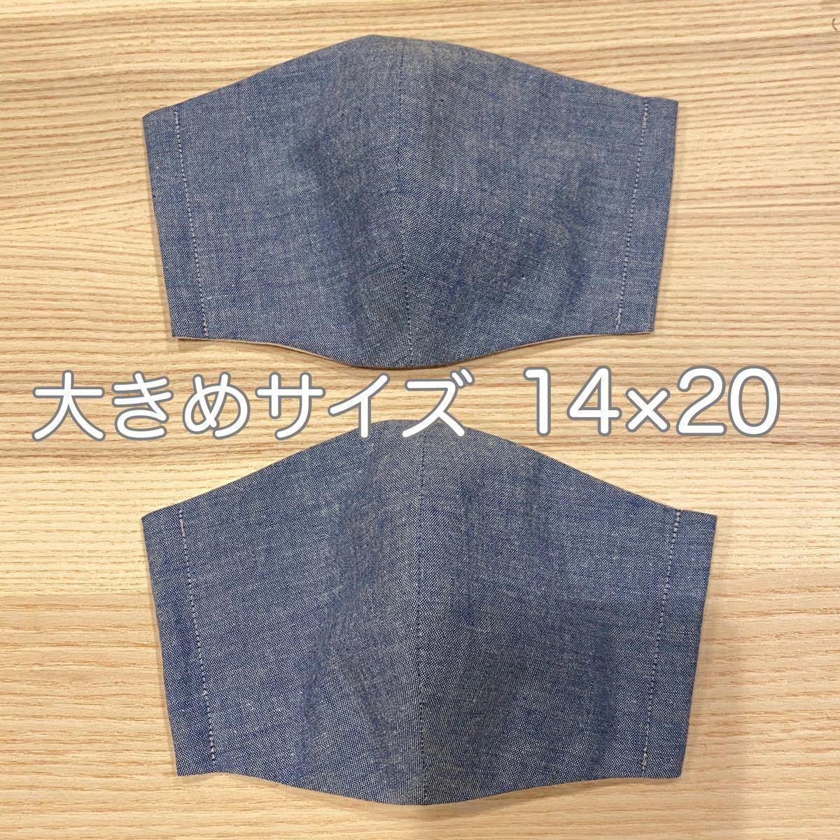 ハンドメイド 立体型インナー 大きめサイズ ダンガリーコットン ネイビー 2枚セット シンプル ナチュラル 男性用サイズ ゴム付き