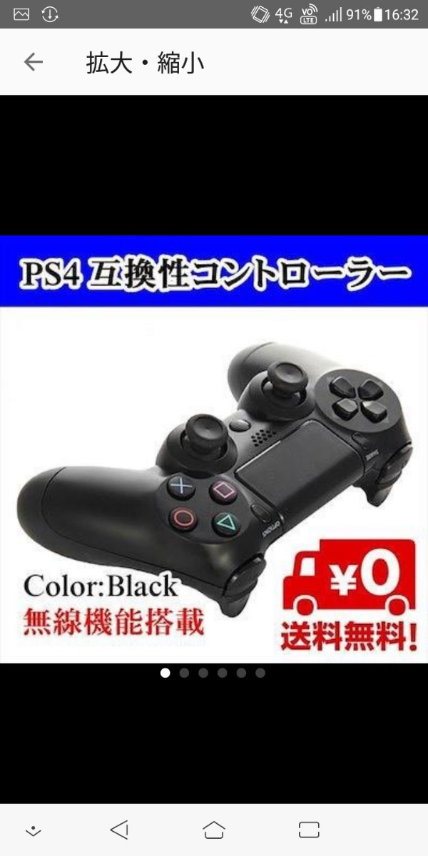 ワイヤレスコントローラー PS4コントローラー 互換品 迷彩