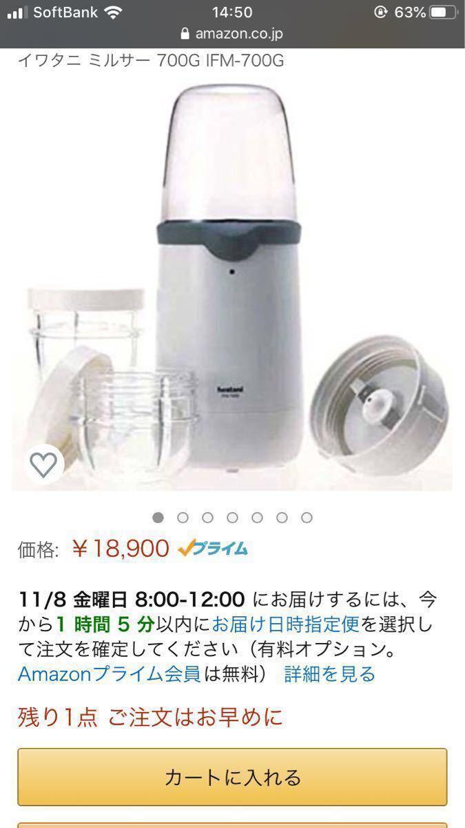 イワタニ ミルサー 700G IFM-700G