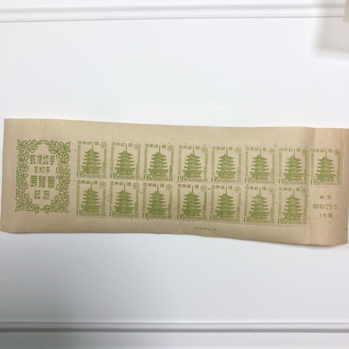 国立公園 小型シート 記念切手 東京切手展記念 おまとめ