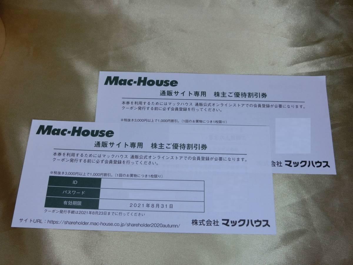 n2a■株主優待 マックハウス 通販サイト専用 1000円割引 2枚★送料無料~ 3000円以上購入で使用可 _画像1