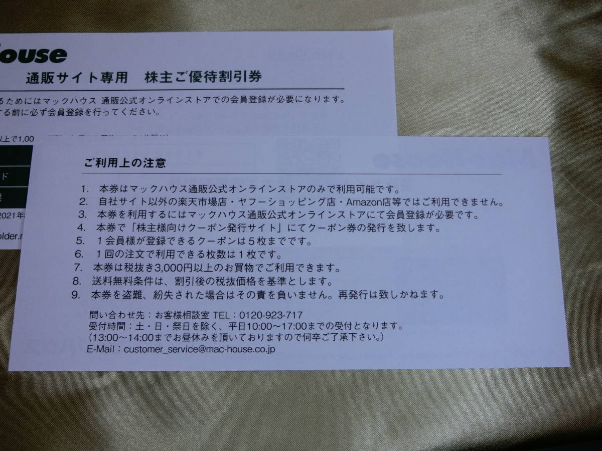 n2a■株主優待 マックハウス 通販サイト専用 1000円割引 2枚★送料無料~ 3000円以上購入で使用可 _画像3