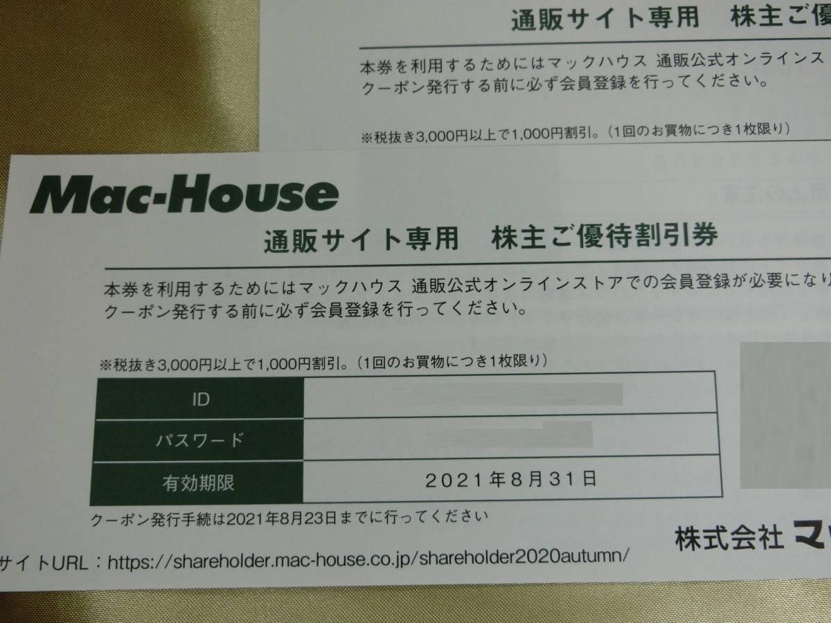 n2a■株主優待 マックハウス 通販サイト専用 1000円割引 2枚★送料無料~ 3000円以上購入で使用可 _画像2