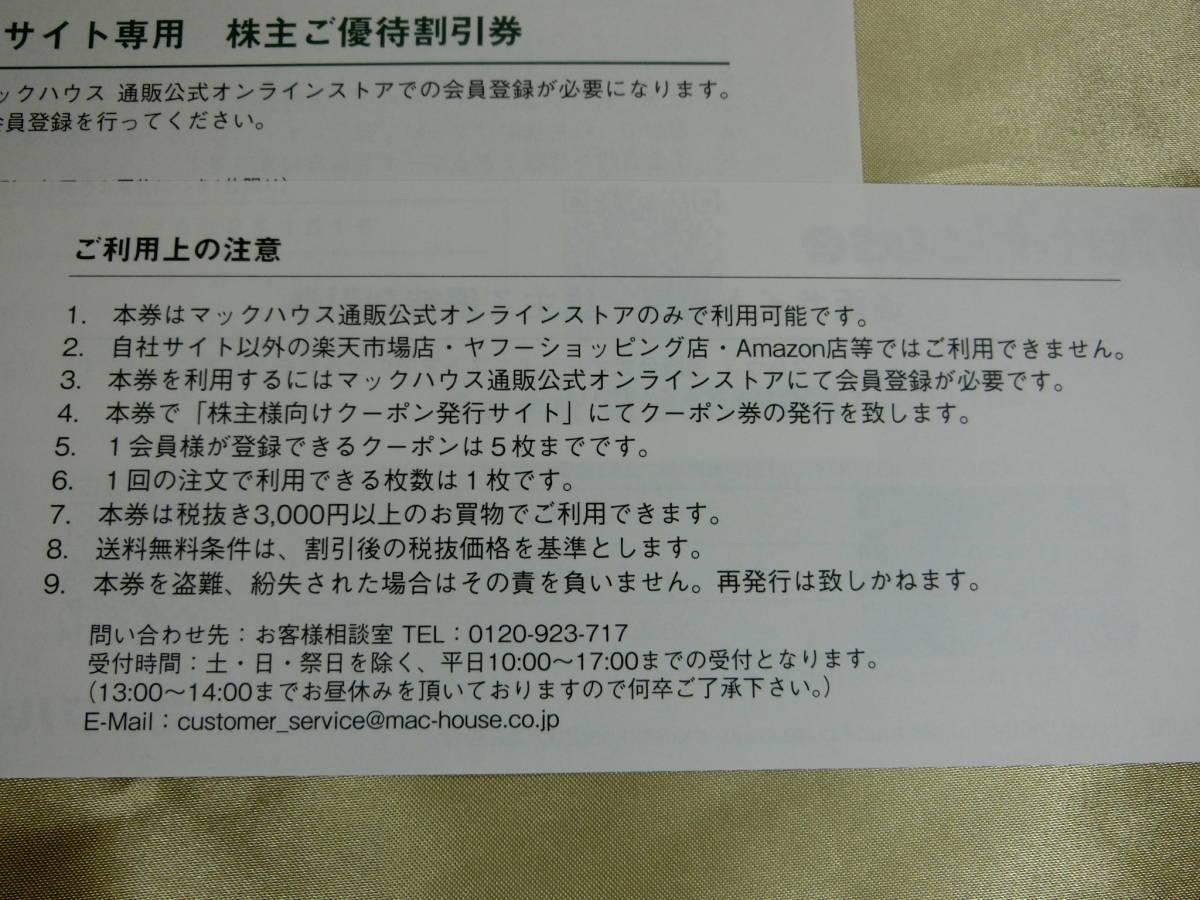 n2a■株主優待 マックハウス 通販サイト専用 1000円割引 2枚★送料無料~ 3000円以上購入で使用可 _画像4