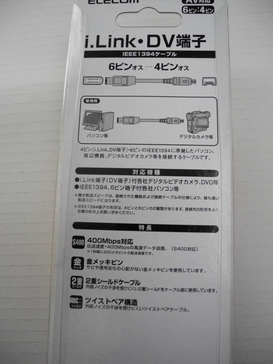 ELECOM/エレコム IEEE1394ケーブル(6ピンオス-4ピンオス)