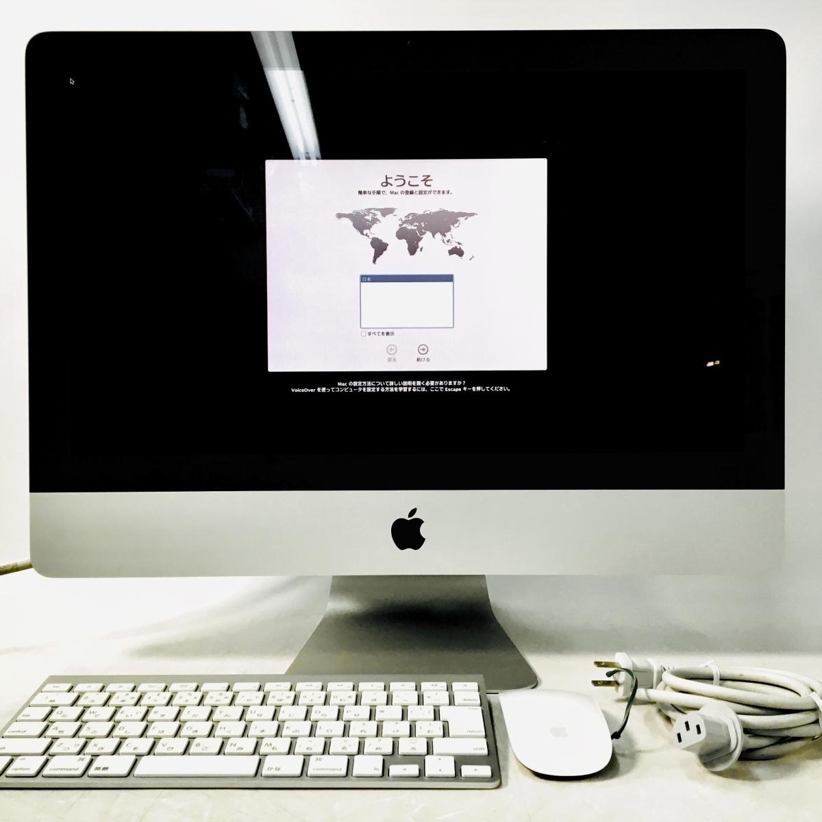動作確認済み iMac 21.5インチ(Mid 2011) Core i5 2.7GHz/4GB/1TB MC812J/A_画像1