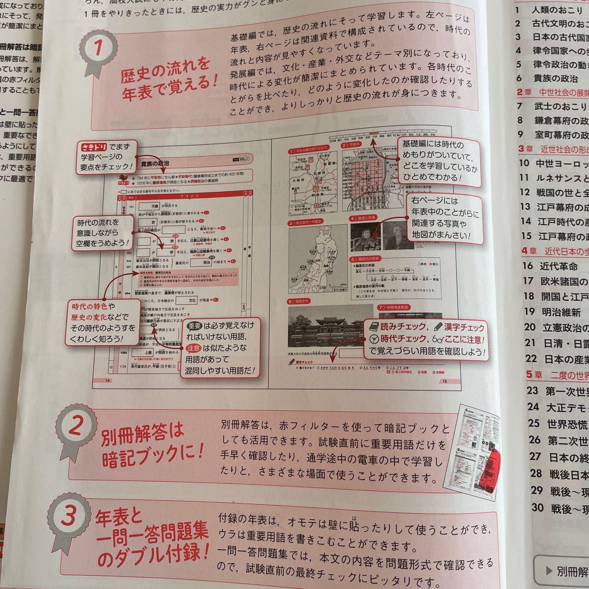 中学社会 スーパー歴史年表 / 文英堂 高校受験 模試対策 北辰テスト