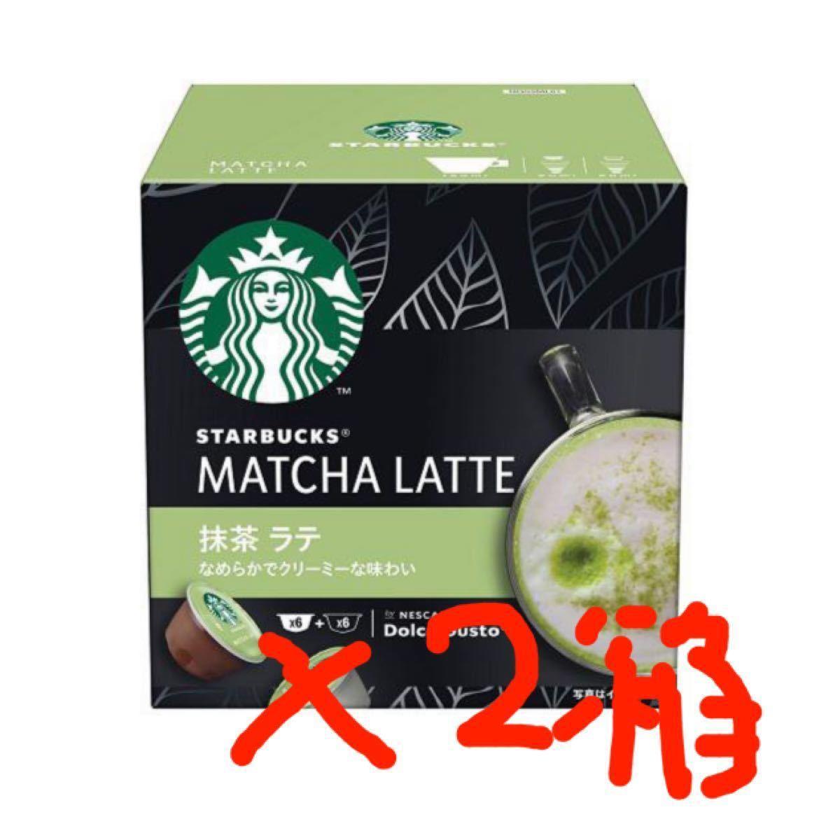 ドルチェグスト  カプセル スターバックス抹茶ラテ2箱