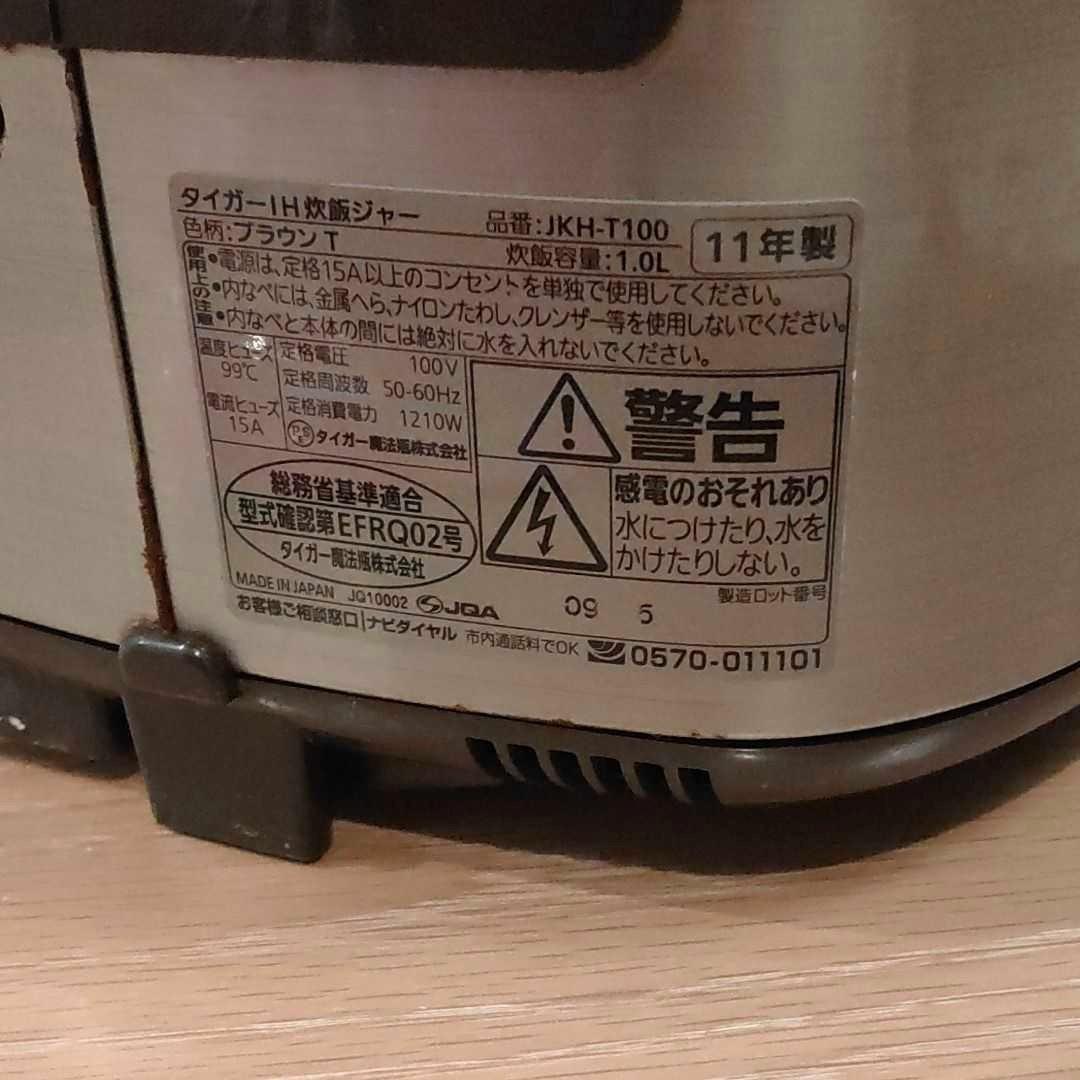 炊飯器 タイガー