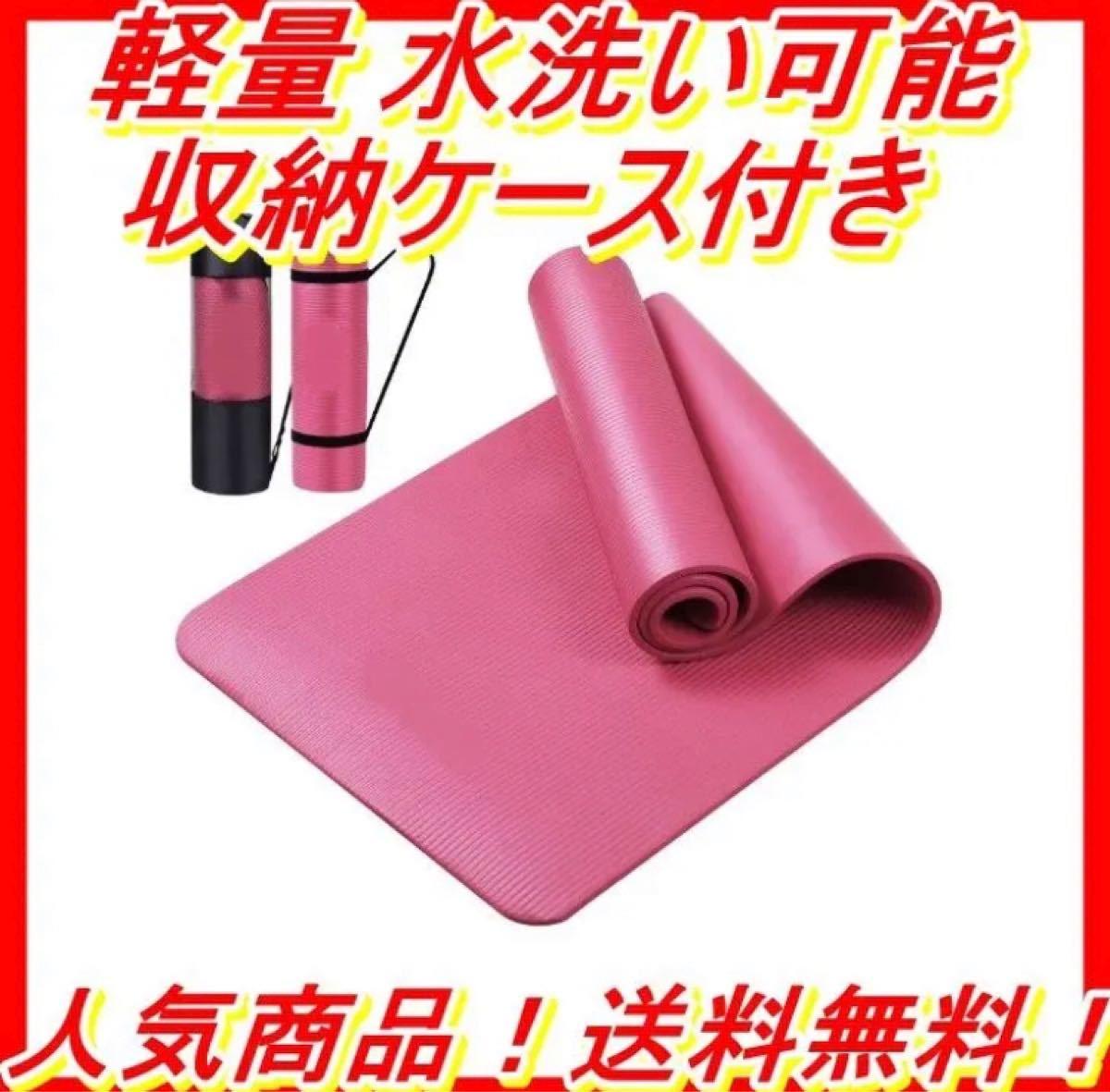 ヨガマット 10mm トレーニングマット 軽量 水洗い可能 収納ケース付き レッド色