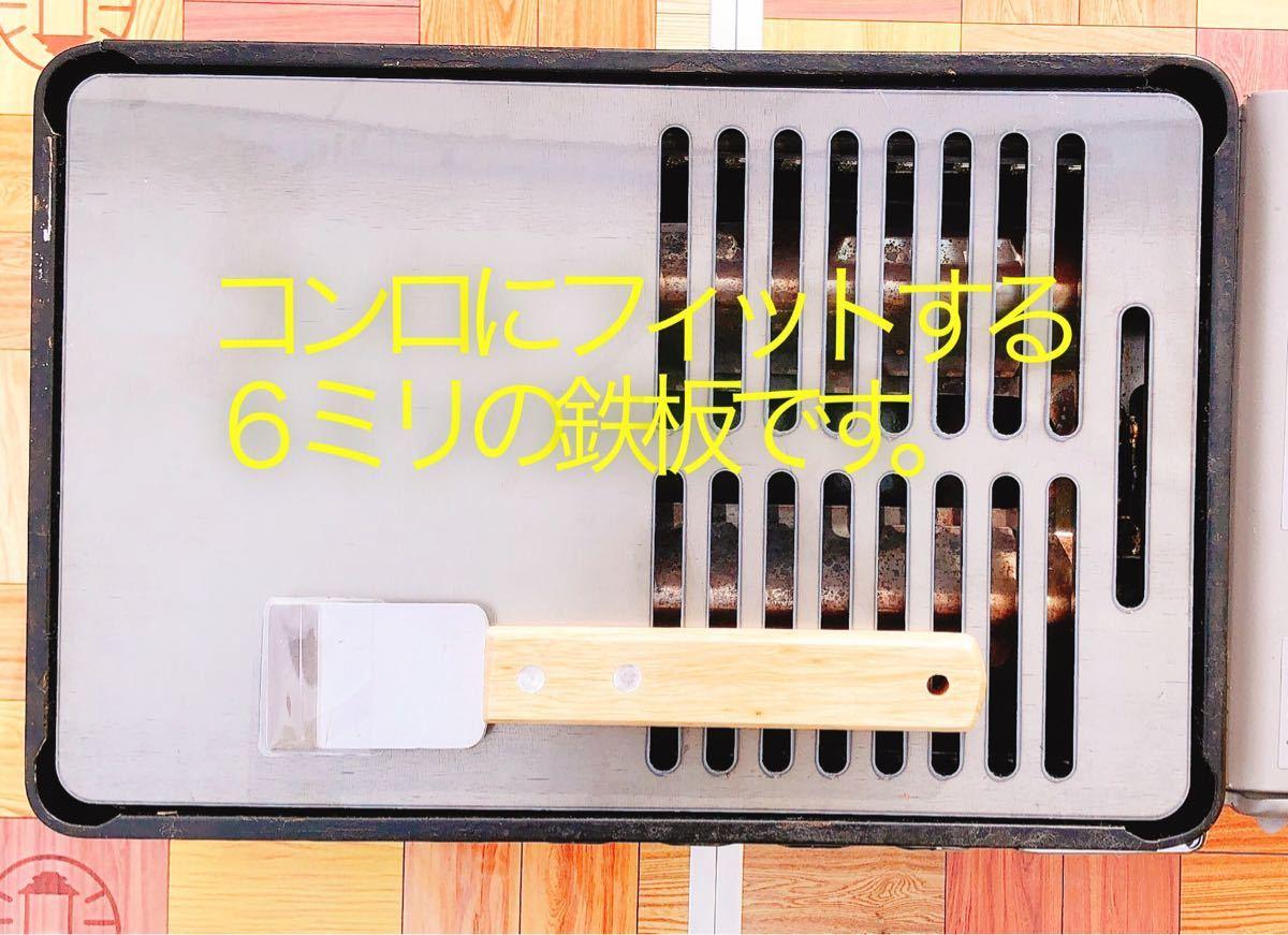 炉端大将 鉄板 半穴 スクレイパーセット 炉ばた焼き 炙り屋