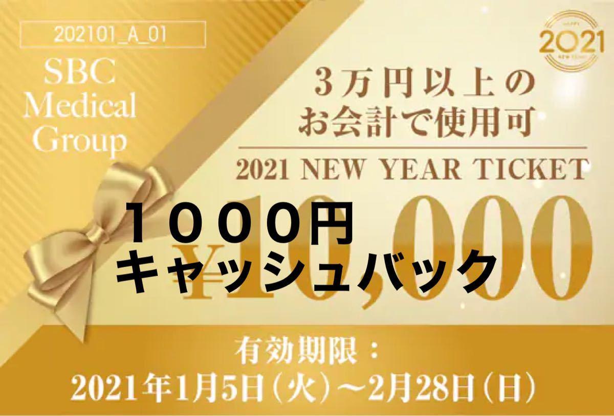 1000円キャッシュバック+10000円割引クーポン+最大35000ポイント 即日対応可能 紹介実績多数 湘南美容外科_画像1