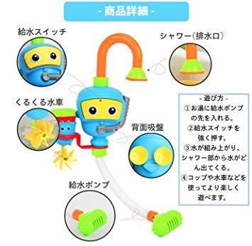 ブルー (Toy Lob) お風呂 おもちゃ 水遊び シャワー バストイ ウォーター 噴水 お風呂玩具 子供 幼児 赤ちゃん _画像4
