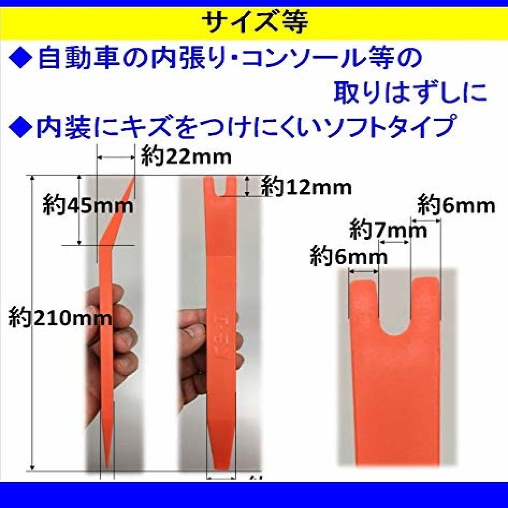 1円~即決・エーモン 内張りはがし ポリプロピレン製ソフトタイプ (1427)_画像2