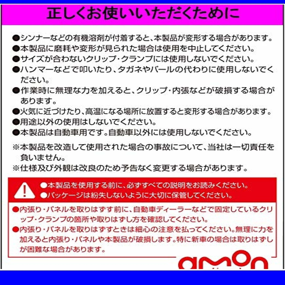 1円~即決・エーモン 内張りはがし ポリプロピレン製ソフトタイプ (1427)_画像6