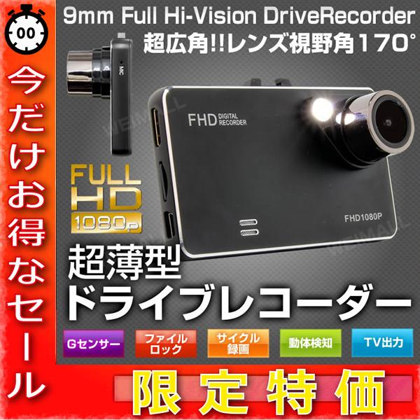 【今だけ!】【50%off!】ドライブレコーダー 駐車監視 超薄型 フルHD Gセンサー搭載 常時録画 1080P 車載カメラ ドラレコ カメラ_画像1
