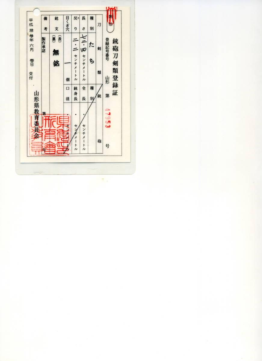 ◆ 鑑定は後代宝寿 湾れ系の乱れ刃文 わりと長寸の72.4センチ 細太刀風の姿です 小鋒 鎬造り 保存鑑定付属 登録付き真剣本物日本刀剣◆_画像10