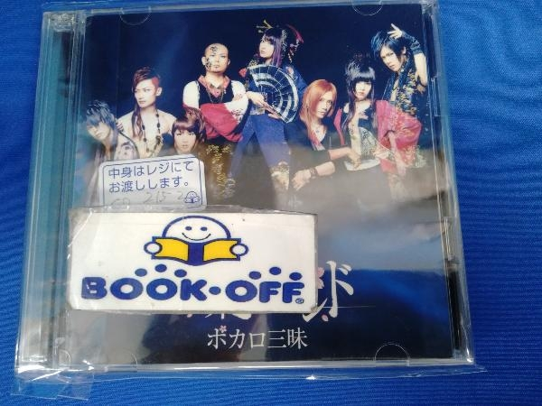 和楽器バンド CD ボカロ三昧(数量生産限定版)(Blu-ray Disc付)_画像1