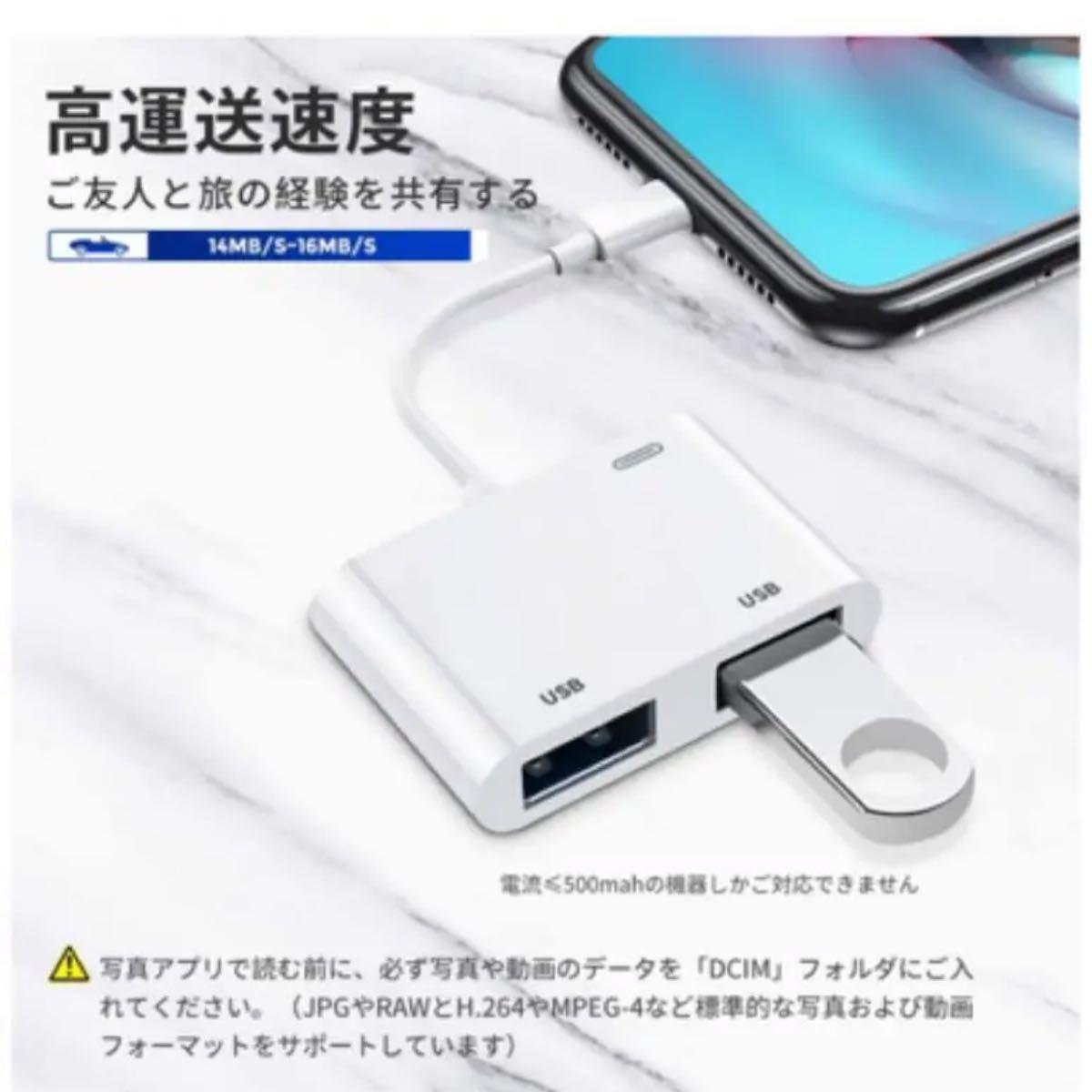 Lightning USB カメラ アダプタ iPhone/iPad専用 3in1ライトニング USBカメラ 変換アダプター