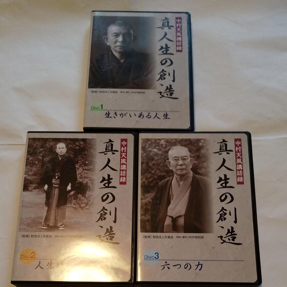 廃盤  中村天風先生 三枚組CD全巻セット 真人生の創造 東洋哲学の自己啓発 ヨガ