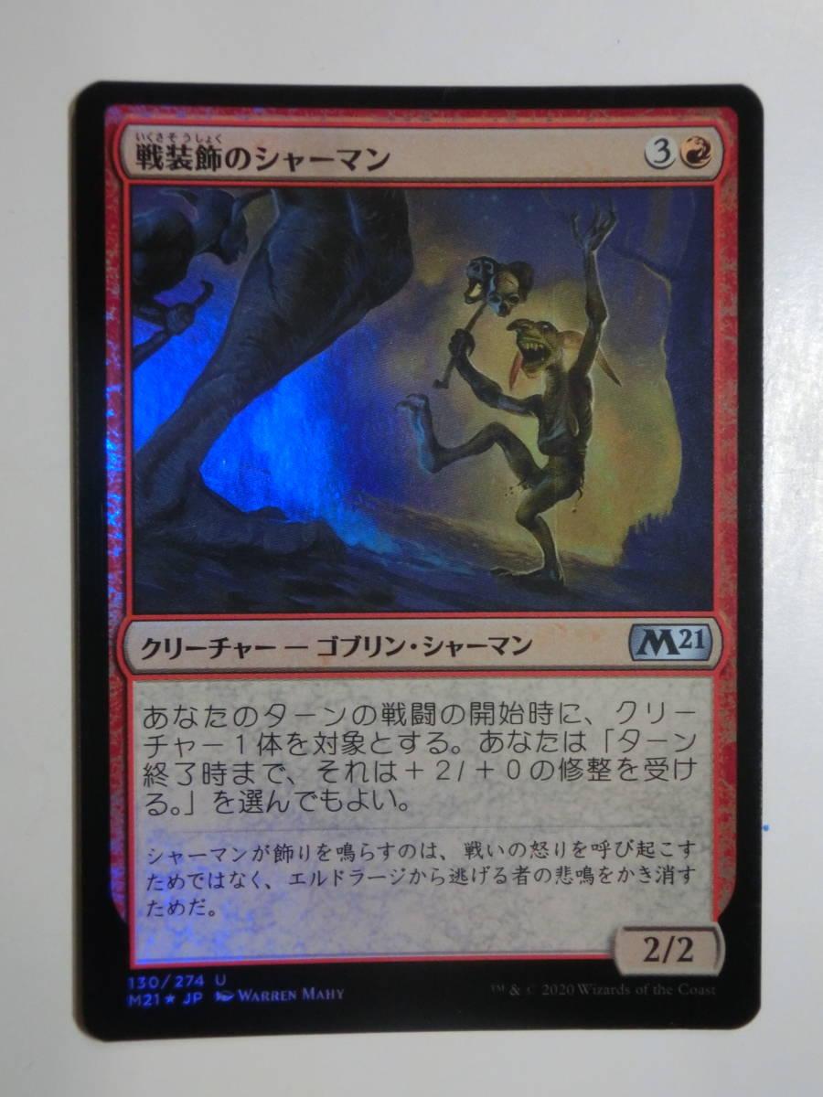 【MTG】★Foil 戦装飾のシャーマン 日本語1枚 M21 アンコモン_画像1
