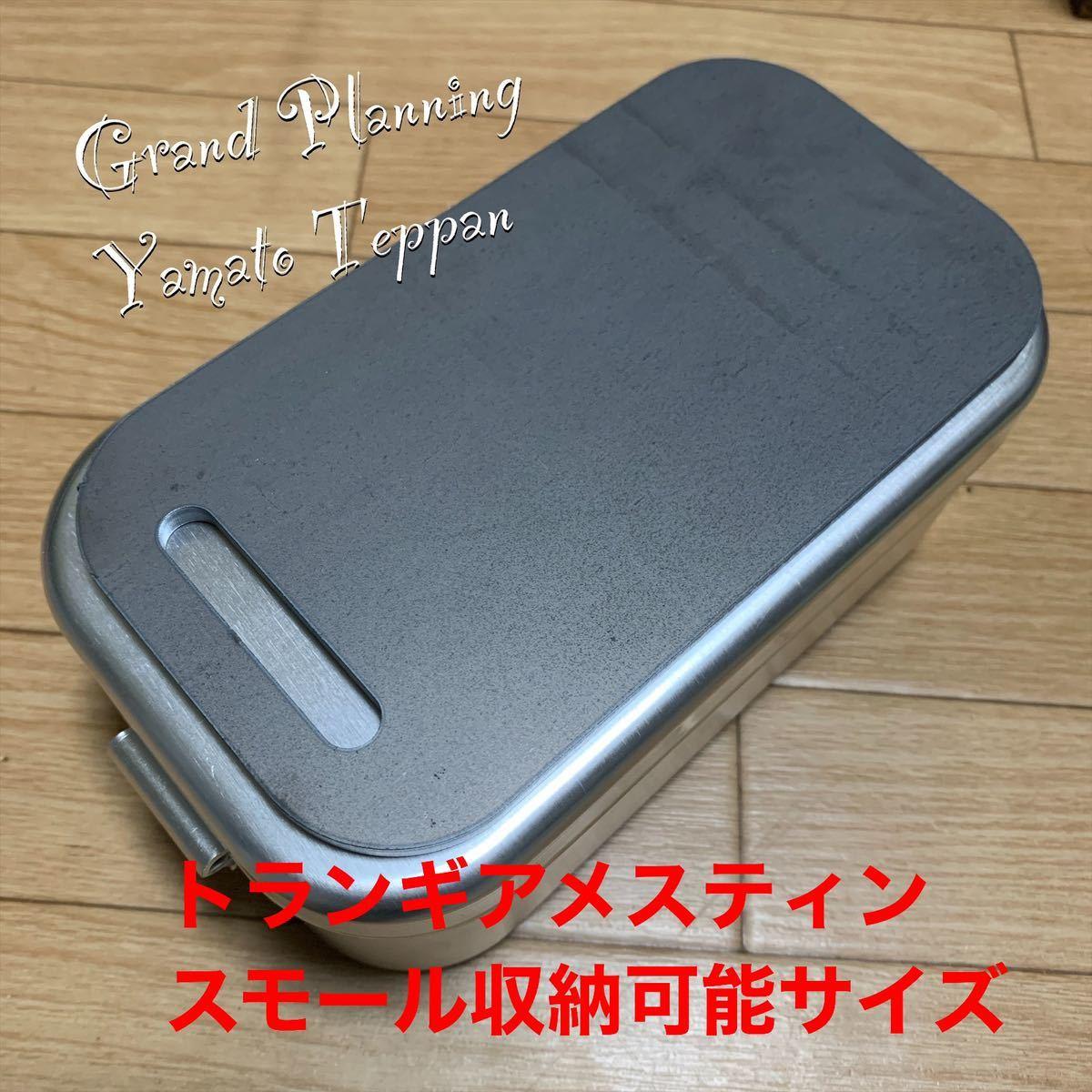 トランギア メスティン スモール 収納 6ミリ 鉄板 オリジナル取手金具 トング ヘラ ベルトループ収納袋グレー 大和鉄板