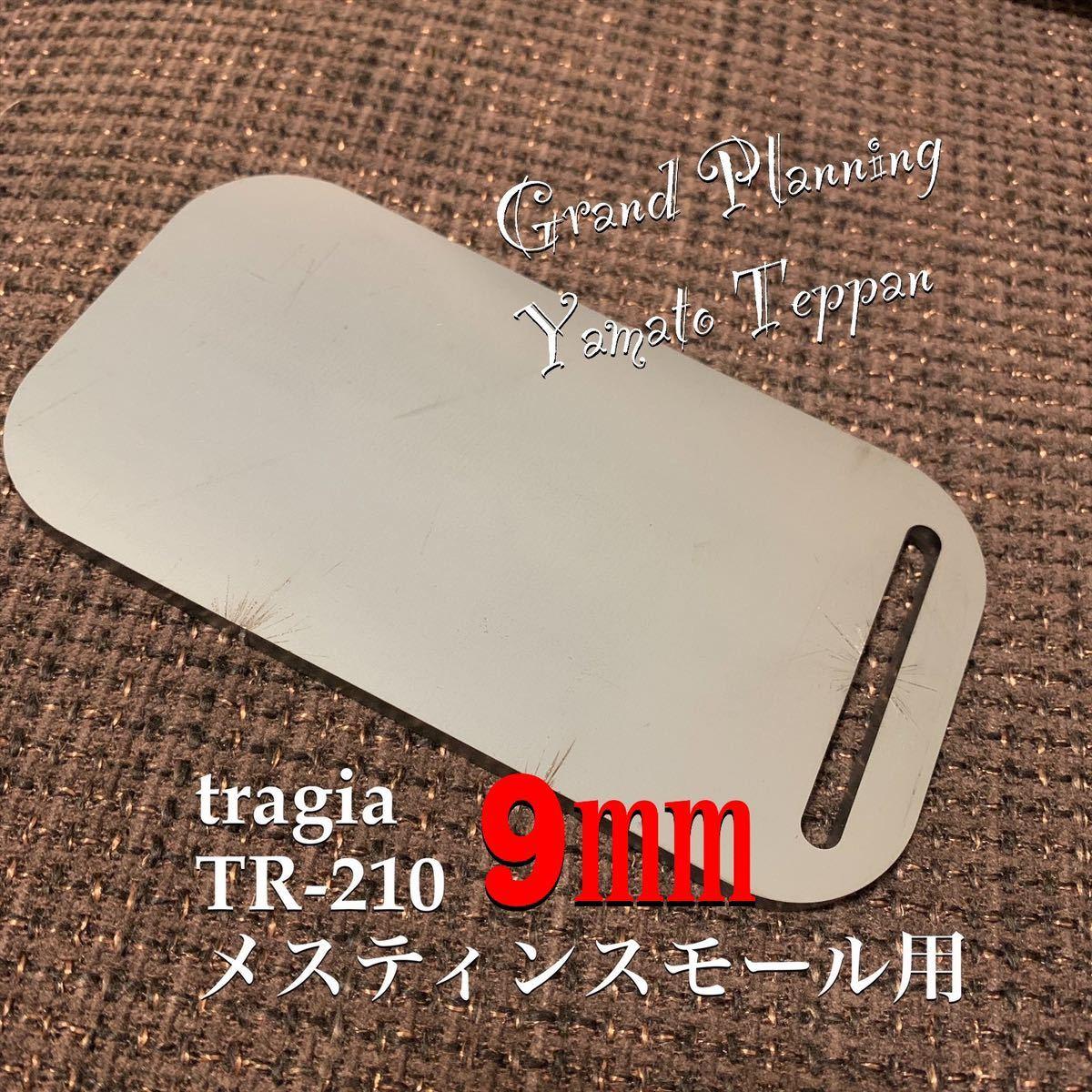 トランギア メスティン スモール 収納 9ミリ 鉄板 オリジナル取手金具 トング ヘラ ベルトループ収納袋ブラウン 大和鉄板