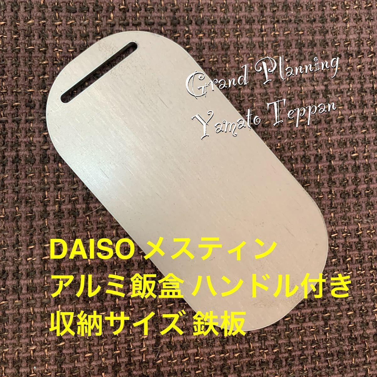 ダイソー メスティン ゴトク 収納 4.5ミリ 鉄板 トング ヘラ 小皿 まな板 ニット収納袋 猫グレー スターターセット 大和鉄板