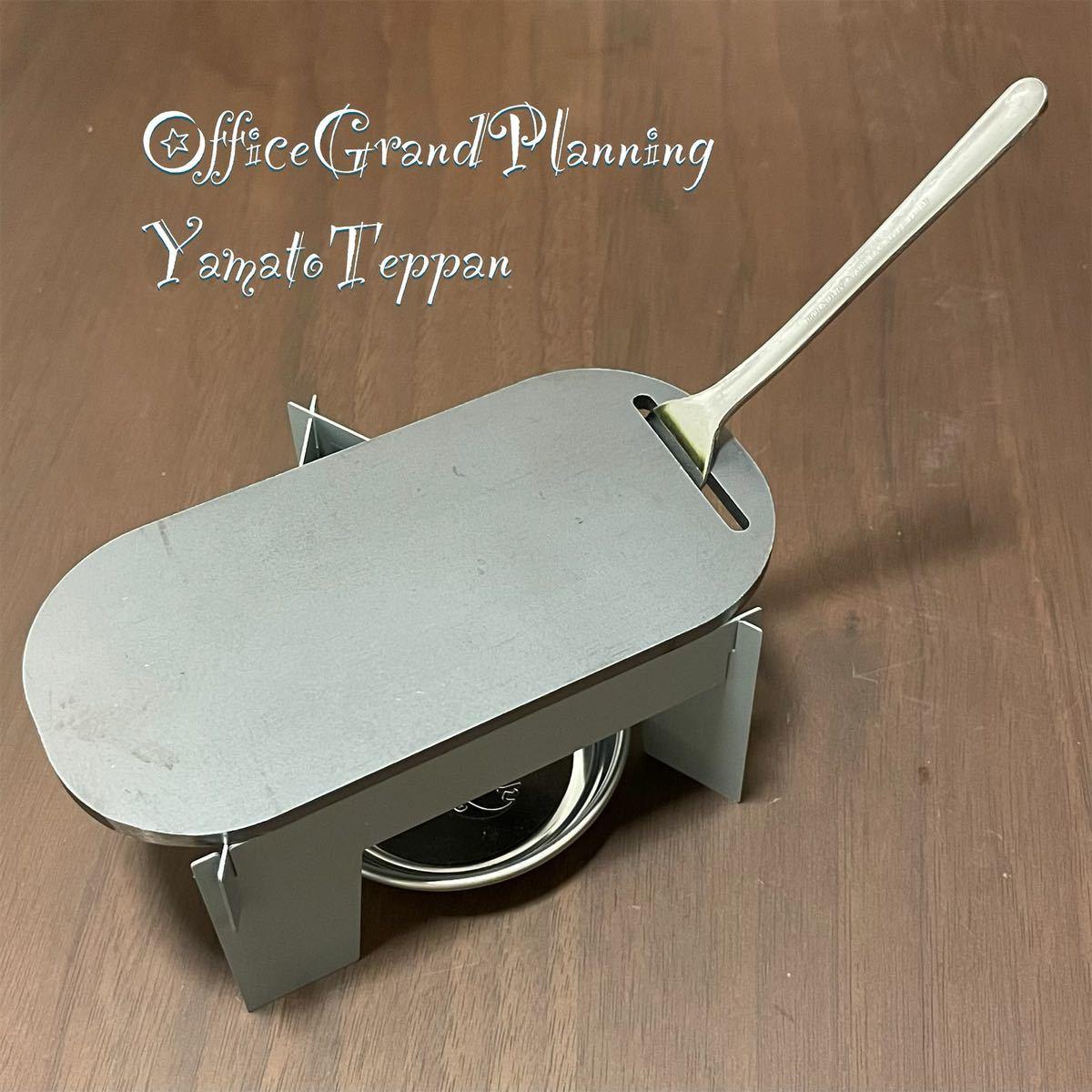 ダイソー メスティン ゴトク 収納 4.5ミリ 鉄板 トング ヘラ 小皿 まな板 ニット収納袋 芝犬 スターターセット 大和鉄板