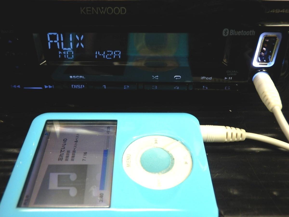 ◆◆ケンウッド KENWOOD U494BT CD USB AUX Bluetooth iPod/iPhone対応 1DIN 31613◆◆_iPod nano-フロントAUX
