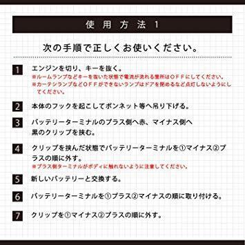 人気商品☆ エーモン メモリーバックアップ EV車・HV車・アイドリングストップ車対応 (8864)_画像5