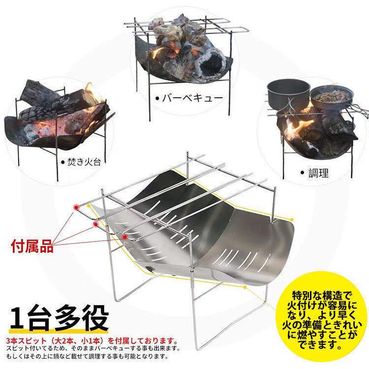軽量380g 焚き火台 折り畳み式 ステンレス製 焚火台 バーベキューコンロ スピット(串) 3本付